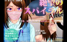 2DBB-06 絶望のスパイラル 〜After〜