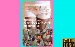 MINI-003【HD】ショートパンツフェチ mono 01