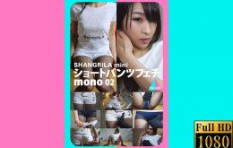 MINI-007【HD】ショートパンツフェチ mono 02