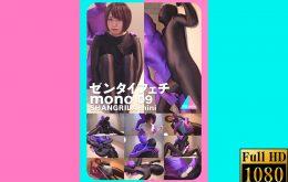MINI-029【HD】ゼンタイフェチ mono 09