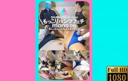 MINI-038【HD】もっこりパンツフェチ mono 06