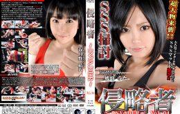 SI-04 侵略者 〜INVADER〜 Vol.04