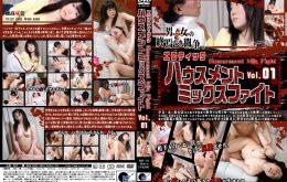 SHF-01 エロティックハウスメントミックスファイト Vol.01