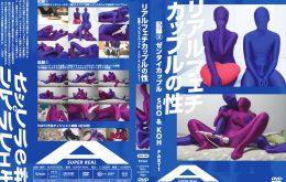 REAL-002【HD】リアルフェチカップルの性 記録 -ゼンタイカップルSHO & KOH- PART1