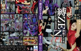 SGTK-003【HD】縛ZEN くすぐり edition