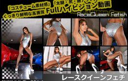 RQ#046【HD】レースクイーンフェチ#046 ムービー版【1~4】