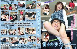 MY-01 首4の字ストーリー Vol.1