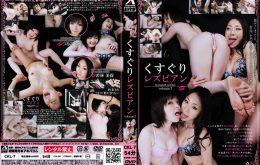 CKL-07 くすぐりレズビアン volume.7