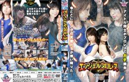 AAP-01 エンジェルプロレス Vol.1