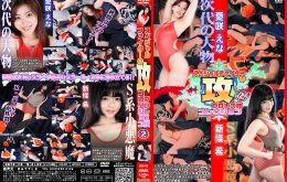 BSA-02 スペシャルファイターの【攻】プロレス技コレクション2