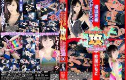 BSA-03 スペシャルファイターの【攻】プロレス技コレクション3