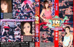 BSA-05 スペシャルファイターの【攻】プロレス技コレクション5