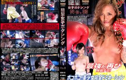 BZB-03 絶望女子ボクシング No.03