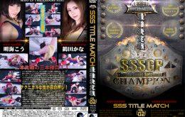 SSQ-02 SSS TITLE MATCH 最強決定戦 VOL.02