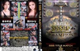 SSQ-03 SSS TITLE MATCH 最強決定戦 VOL.03