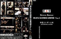 KB-2 BLACK LEATHER LIMITED VOL.2 部屋とレザーと私