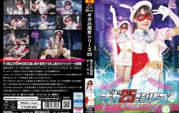 GHLS-28 ギガ25周年シリーズ05 美少女仮面オーロラ
