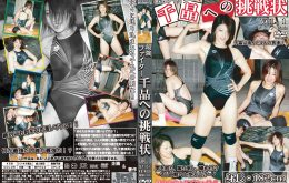 ST-01 最強ファイター 千晶への挑戦状 Vol.1