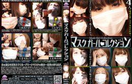 FMG-01 マスクガールコレクション vol.1