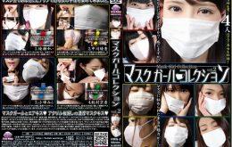 FMG-02 マスクガールコレクション vol.2