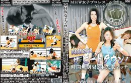 SMHW-02 MHW女子プロレス Vol.2 同期対決 ザ・ビートダウン!時間無制限3本先取マッチ