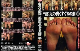 FTM-01 女スパイ拷問 足の裏くすぐりの刑 1