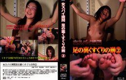 FTM-02 女スパイ拷問 足の裏くすぐりの刑 2