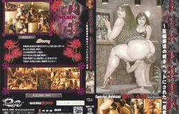MANJ-02 巨淫女 肉宴遊戯〜巨嬢様達の椅子ペットにされた一見客